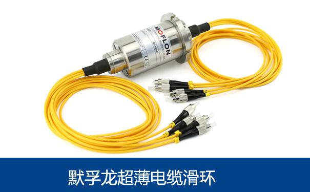 超薄电缆滑环
