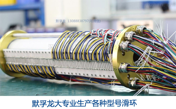 大型导电滑环