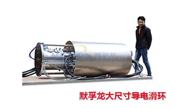 大尺寸导电滑环