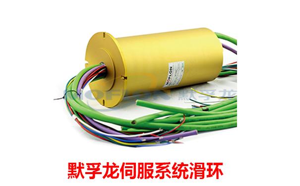 伺服系统导电滑环