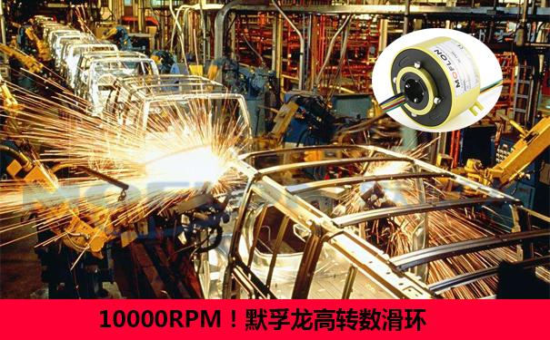 高转速导电滑环