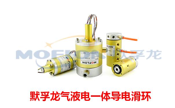 气液电一体滑环