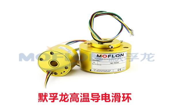 耐高温导电滑环