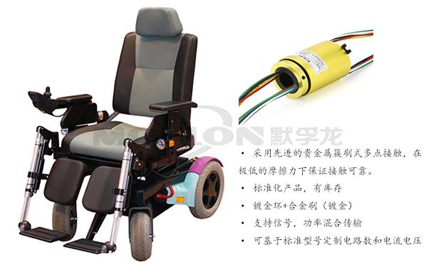 默孚龙导电滑环成功应用电动轮椅